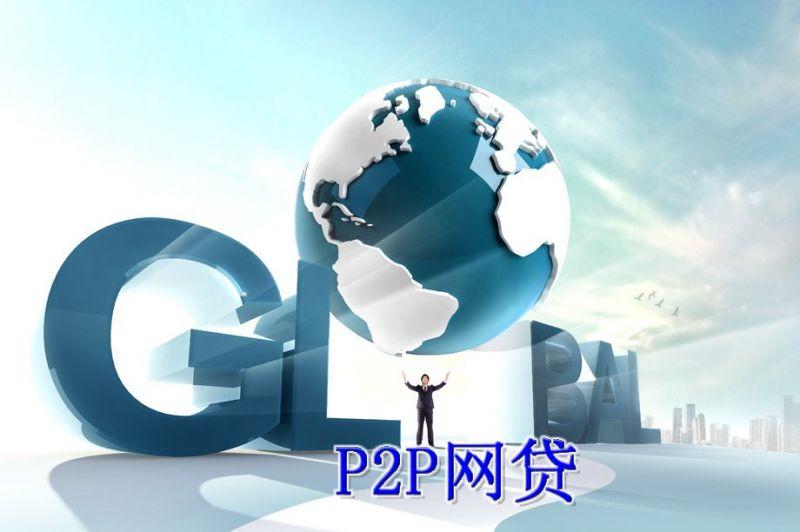 P2P成为了互联网金融行业的爆发点