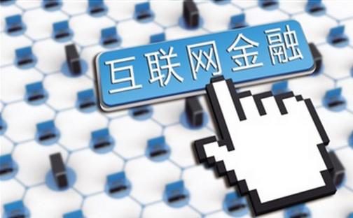 中国互联网金融协会正式获批成立