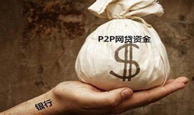 P2P银行资金托管不尽如人意 真正对接仅占总量的2.04%