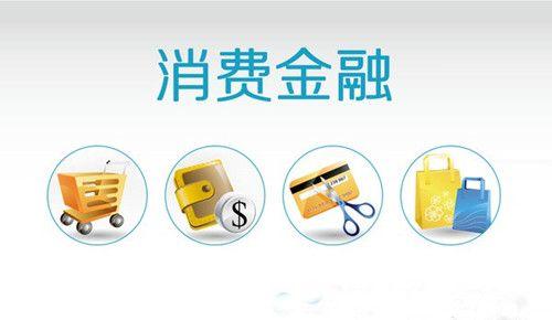 """银行+电商+P2P+互联网 深圳消费金融""""四驾齐驱"""""""