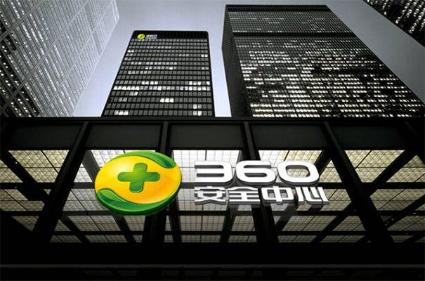 奇虎360进军消费信贷,将上线360借条