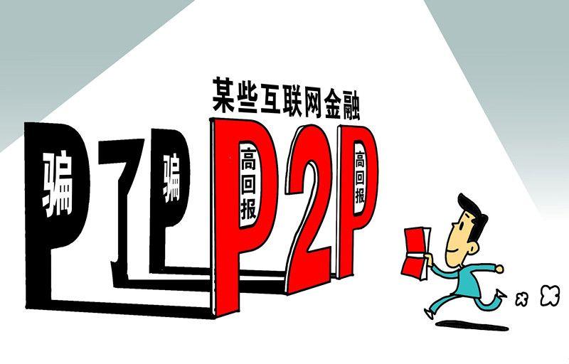 P2P平台将加速布局 产品更加多元化 - 必胜时时彩软件