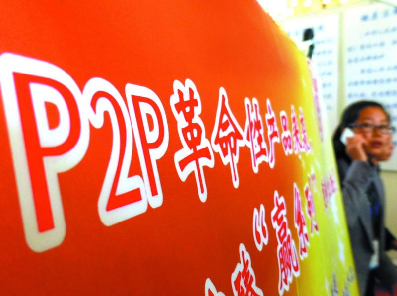 P2P倒闭潮短期内仍将持续 问题平台连年翻番 - 金评媒