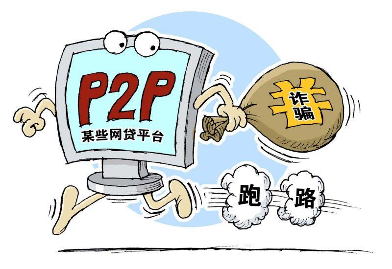 P2P欺诈困扰互联网营销 运营模式远未成熟 - 金评媒