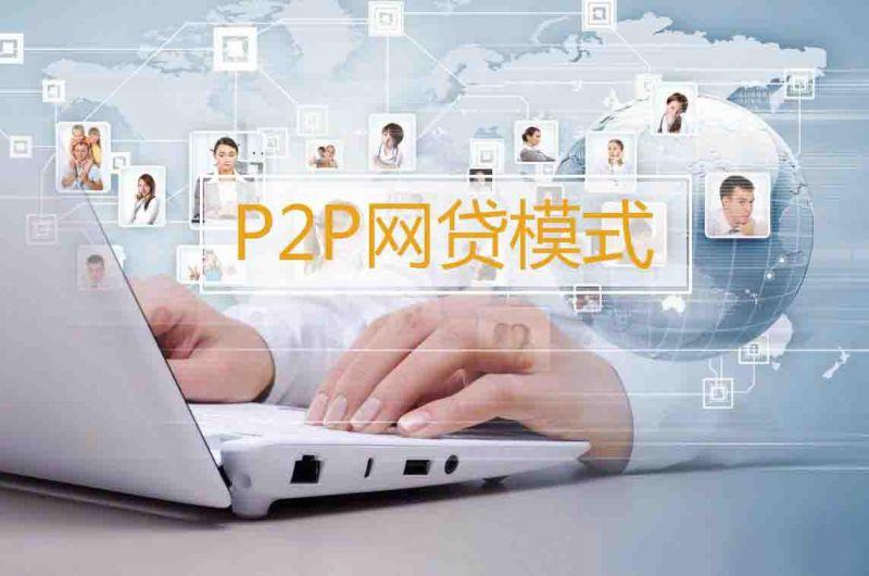 P2P遭遇兑付危机 山东两平台应对态度积极 - 必胜时时彩软件