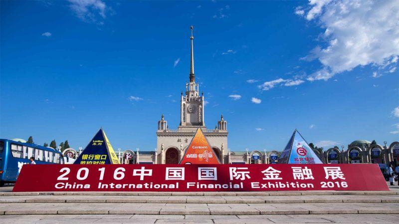 """2016中国国际金融展在京开幕 """"创新力""""已成金融发展定律 - 金评媒"""
