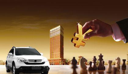 网贷新规后 车贷金融为何被各方看好?