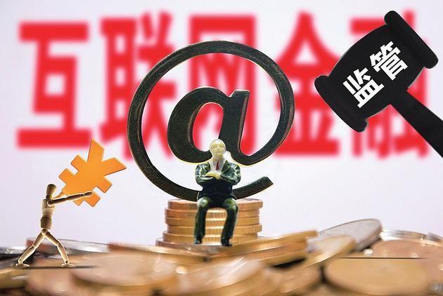 上海首次出台互联网小贷监管指引:发起方应为知名互联网企业 - 金评媒