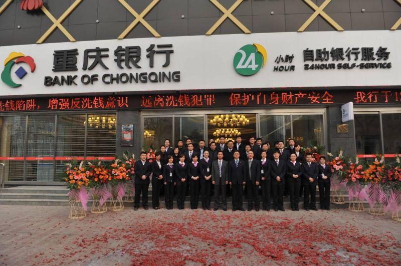 重庆银行获批筹建金融租赁公司,注册资本拟定30亿元 - 金评媒