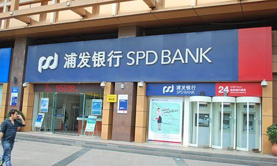 两市首份业绩快报出炉 浦发银行净利增长近5% - 金评媒