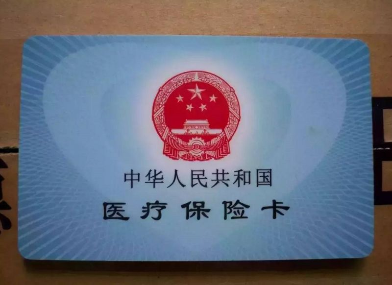 上海试行医保个人账户购买商业医保 未设余额门槛 - 金评媒
