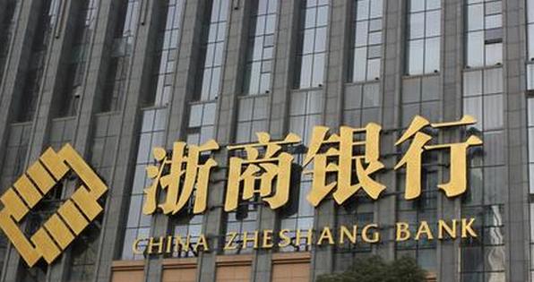 浙商银行首个区块链移动数字汇票投入应用 - 金评媒