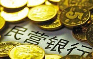 十家民营银行获准筹建 上市公司成参股主力 - 金评媒