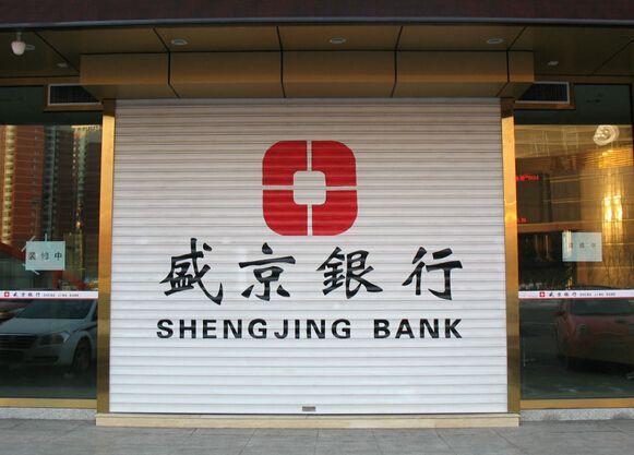 香港大亨接盘盛京银行半年浮亏23亿港元 - 金评媒