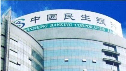 卢志强累计增持民生银行H股至5.92%