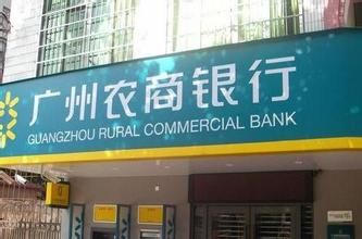 第三家农商行赴港上市 广州农商行提交IPO申请