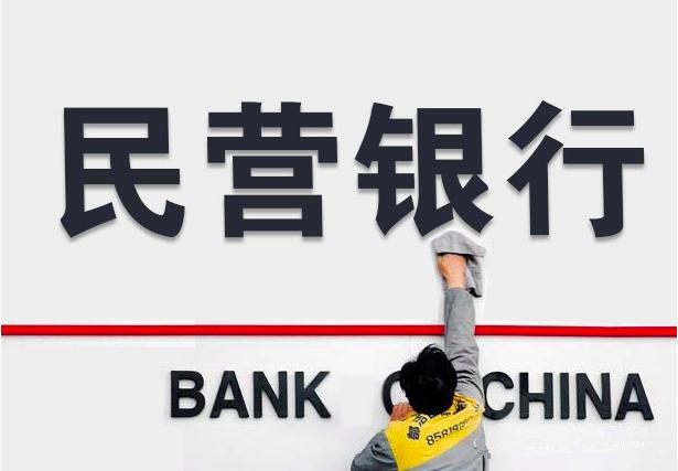民营银行股东关联授信被严控 - 金评媒