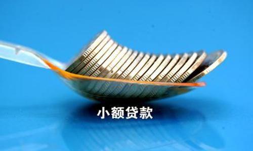 P2P借道网络小贷遇阻:上海监管三重门 - 金评媒