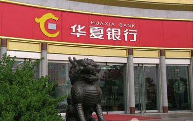 原北京农商行行长张健华拟任华夏银行行长