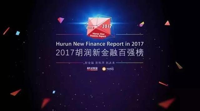 2017胡润新金融百强榜正式发布,新金融迎来新秩序和新未来 - 金评媒
