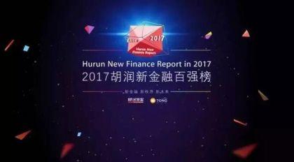 2017胡润新金融百强榜正式发布,新金融迎来新秩序和新未来