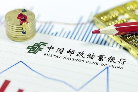 邮储银行资产托管应用区块链 缩短六成业务环节 - 金评媒