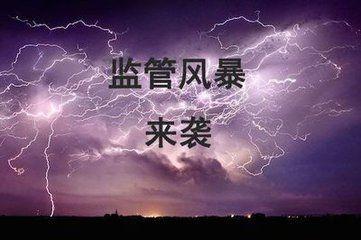 广东集中整治互联网金融乱象 业内称烧钱模式难以为继