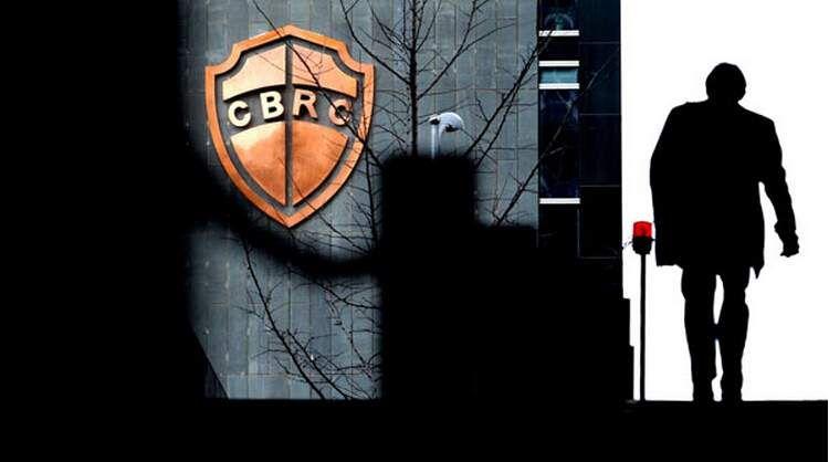 银监会推动出台处置非法集资条例 - 金评媒