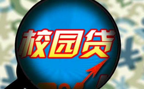 银监会强调严防七类风险 加大对校园网贷整治力度 - 金评媒