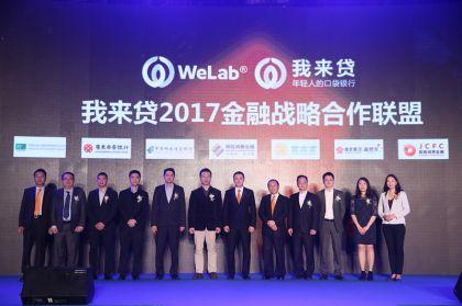 剑指千亿:我来贷(WeLab)行业布局裂变 签约11家银行消金公司