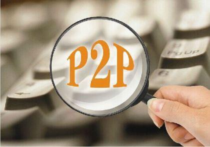 P2P平台的债转之路堪忧!
