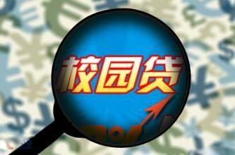 学生深陷校园贷 湖南政协委员呼吁加强监管
