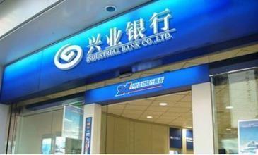 兴业银行连曝违规经营 两月内被罚近八百万元