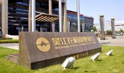 江苏吴江农商行将于广东珠海投资设立消费金融公司