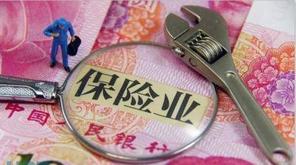 周延礼:中国保费收入超过日本 排名世界第二
