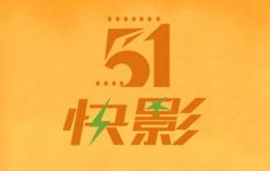 51快影宣布逾期40天 担保方和平影视系却立马撇清关系