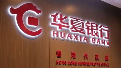 华夏银行增资旗下租赁公司24.6亿元