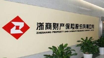 浙商财险中航安盟成投诉重灾区 财险投诉占总量过半