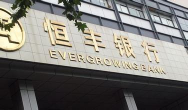 恒丰银行被疑发展激进 屡登黑榜被罚款70万