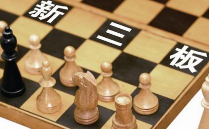 新三板大小股东博弈渐趋白热化 中小股东权益保护制度亟待完善