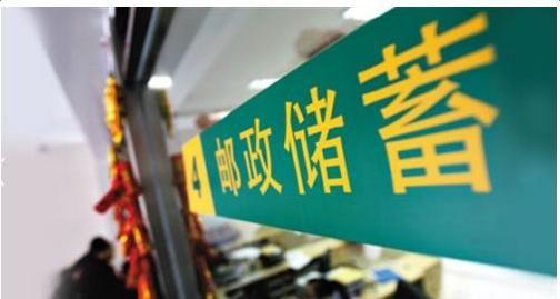邮储变相卖保险储户损失钱 支行行长:不关银行的事 - 金评媒