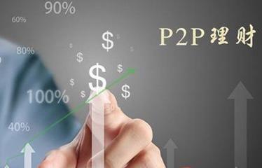 2017年你还继续待在P2P理财行业吗? - 金评媒
