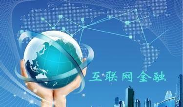2017年互联网金融会更加多样化且趋稳定