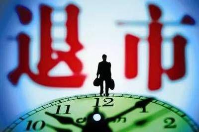 中国一重或将被退市警示,债券暂停上市 - 金评媒