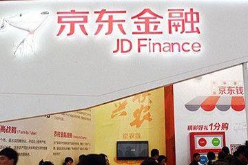 京东金融重大调整!转型开放平台转向B端服务 - 金评媒