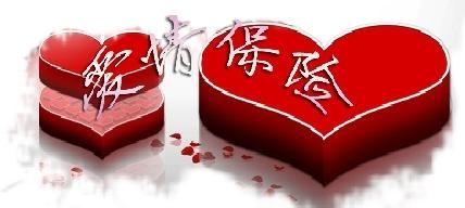 恋爱保险成为新网红 一旦兑现收益超百倍 - 金评媒