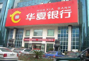 2016年华夏银行在宁波地区不良率达8.12% - 金评媒