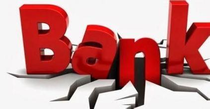 2016年末银行业总资产达232万亿元 不良率1.74% - 金评媒