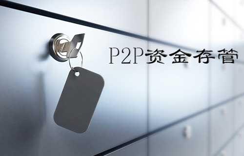 国有大行试水P2P资金存管 微众银行加入 - 金评媒