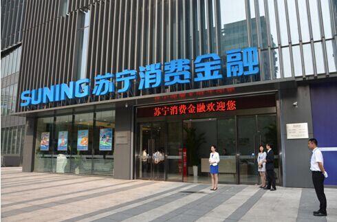 苏宁上线消费金融产品任性贷 2月16日进驻门店 - 金评媒